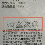 枕の洗濯方法!マルわかりっ♪素材別の洗い方3ステップ!