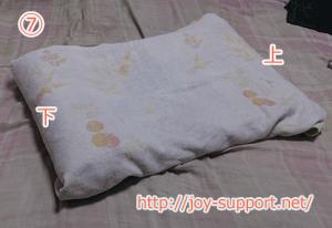 バスタオル枕の作り方5