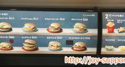 mcdonalds-menu