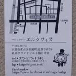 京都のマジックバーLQS(エルクワィス)に行ってきた!〇〇が見れる!?