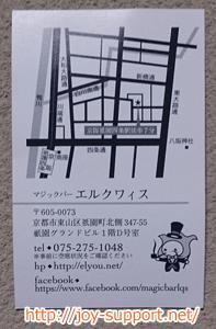 京都のマジックバーLQSの名刺
