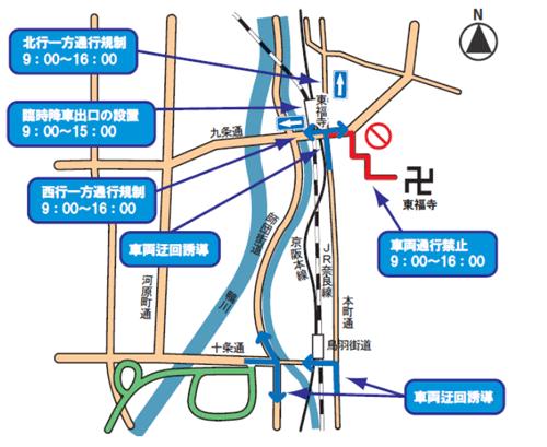 2015年の東福寺交通規制の情報