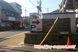 東福寺の周辺駐車場への目印