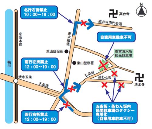 清水寺-交通規制情報