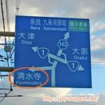 清水寺 京都駅からのアクセスが丸わかり!今シーズンはコレで決まり!