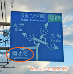 バス停から清水寺へのアクセス