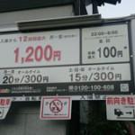 清水寺 周辺の駐車場15選!安い穴場が3分で見つかる!