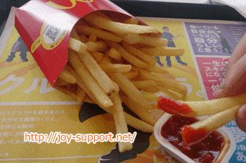 マクドナルド-無料ケチャップとポテト