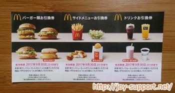 マクドナルド-株主優待券