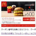 【最新版】マクドナルド 今から使えるクーポンの入手方法5つ!
