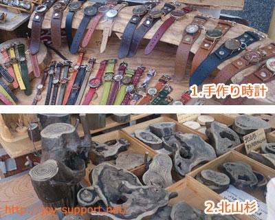 東寺-弘法市-手作り商品