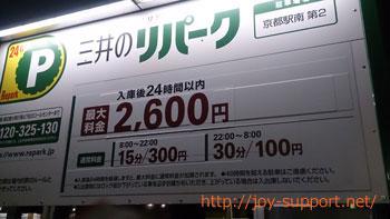 京都駅周辺-駐車場