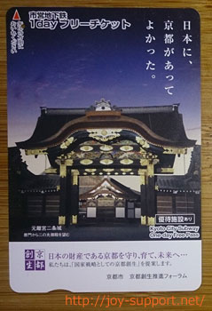 京都の地下鉄-乗り放題切符