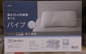 ニトリ-高さ10カ所調整枕パイプ