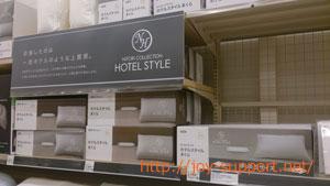 ニトリ-枕-ホテルスタイル