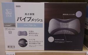 ニトリ-やわらかタッチパイプ枕
