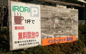 大原三千院-IRORI-駐車料金無料サービス
