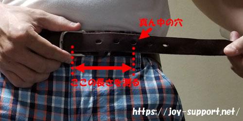 ベルト-カットの目安の測り方