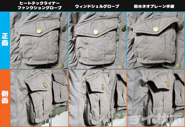 手袋-ポケット-厚み比較