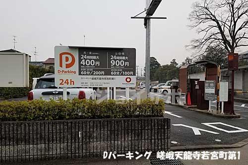 駐車場-Dパーキング