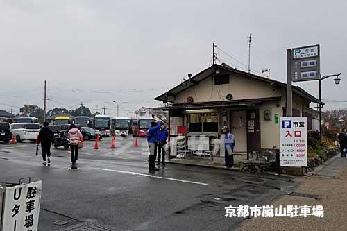 駐車場-京都市嵐山駐車場