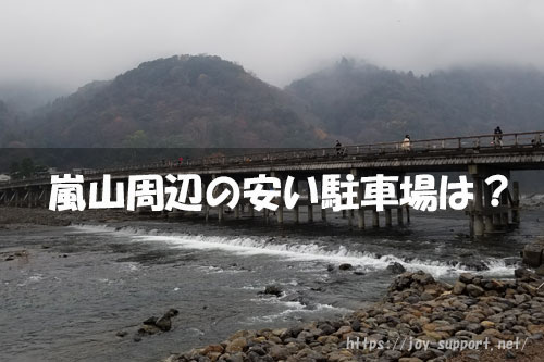 嵐山-渡月橋