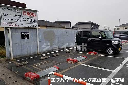 駐車場-エフパワーパキング嵐山第一駐車場