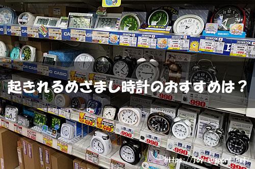 目覚まし時計-売り場