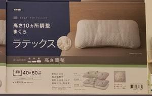 ニトリ-高さ10ヵ所調整枕ラテックス
