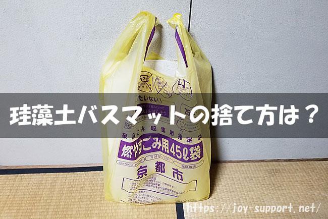 珪藻土バスマット-ゴミ袋